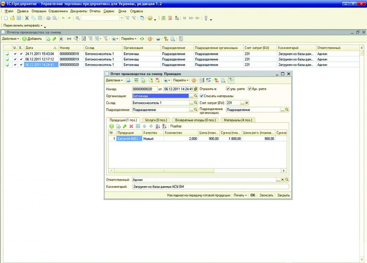 автоматическое создание документов о фактическом производстве в 1С