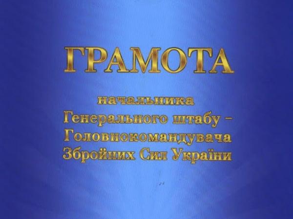 Павел Лобов отмечен Грамотой начальника Генштаба — Главнокомандующего ВСУ, генерала армии Украины Муженко Виктора