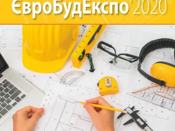Виставка «ЄвроБудЕкспо-2020»