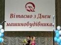"""""""Бетонмаш"""" отметил День машиностроителя"""
