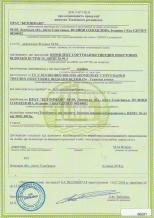 Декларация соотвествия КСТБО 25