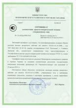 Сертификат, дозаторы цемента