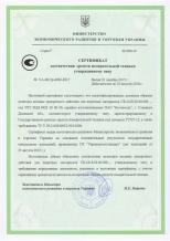 Сертификат, дозаторы инертных