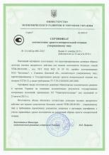 Сертификат, дозаторы жидких компонентов