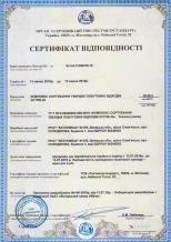 Сертификат соотвестствия КСТБО 25