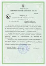 Сертифікат, дозатори інертних