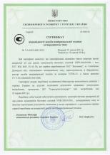 Сертифікат, дозатори рідких компонентів
