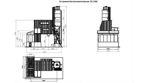 Габаритный чертёж бетонного завода СБ-241Б