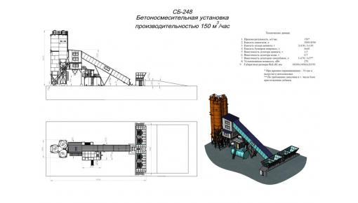 Бетонный завод «БАЗАЛЬТ-150» габаритный чертёж
