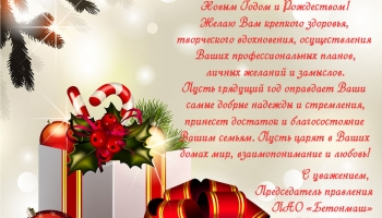 Поздравление с Новым Годом и Рождеством Христовым