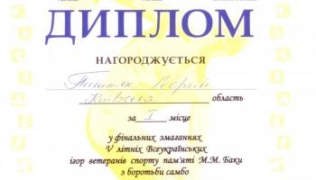 Пишняк Г. П. победитель V летних Всеукраинских игр среди ветеранов спорта