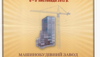 """Участие ПАО """"Бетонмаш"""" в выставке """"СтройЭкспо-2012"""""""