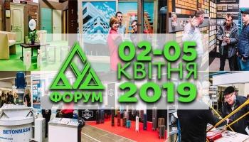 """Приглашаем на стенд """"Бетонмаш"""" в рамках выставки """"СтройЭкспо-2019"""" во Львове"""