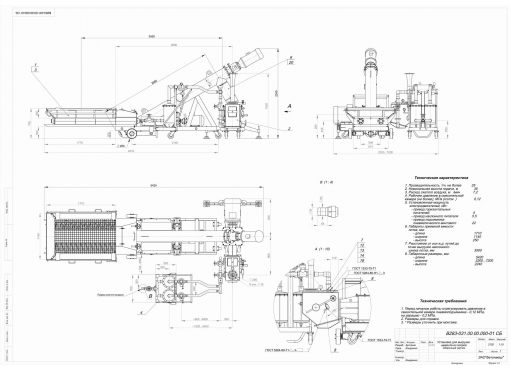 Мобильная установка для выгрузки цемента из вагонов-хопперов В-283-031-01 габаритный чертёж
